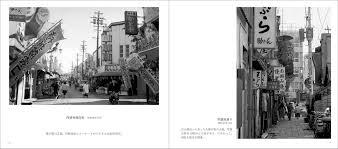 昭和の名古屋 昭和2040年代 名古屋タイムズアーカイブス委員会