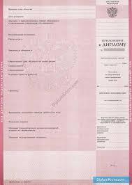 Заполнение диплома о среднем профессиональном образовании чистый Оплата при заполнение диплома о среднем профессиональном образовании чистый получении Доставка по Москве осуществляется курьером всего 1 день и диплом у