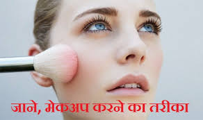 ज न घर पर म कअप करन क तर क how to do makeup at home in hindi