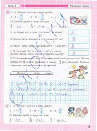 ГДЗ Рабочая тетрадь по математике класс Петерсон часть  4стр