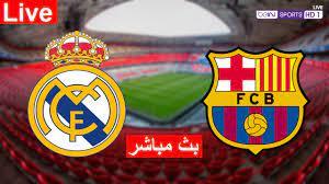 بث مباشر | مشاهدة ريال مدريد وبرشلونة في الدوري الاسباني 24-10-2021
