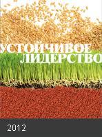 Отчетность и раскрытие информации ПАО Уралкалий  Таблицы gri 2013 Годовой отчет 2012
