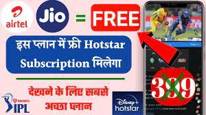 How to Get Hotstar VIP Free  best recharge plan hoststar  hotstar par ipl  2020 kaise dekhe 