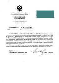 Заявление об изготовлении мотивированного решения федеральный судобразец