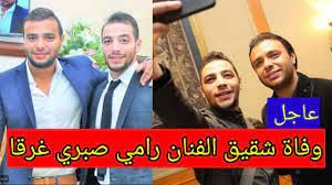سبب وفاة شقيق رامي صبري / وفاة كريم صبري رامي كان مسافر ورجع من المطار -  YouTube