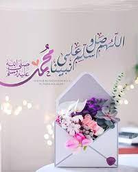 Pin on اللهم صل على سيدنا محمد وعلى آله وصحبه وسلم
