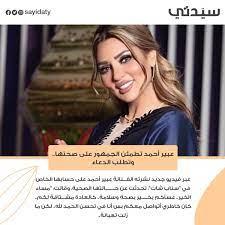 مجلة سيدتي | عبير أحمد تطمئن الجمهور على صحتها.. وتطلب الدعاء