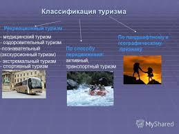 Презентация на тему Курсовая работа по теме Рекреационные  9 Классификация туризма Рекреационный