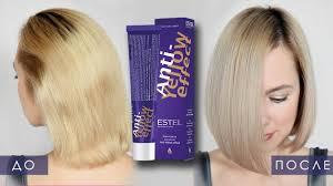Как избавиться от желтизны волос блондинкам | ESTEL Anti ...