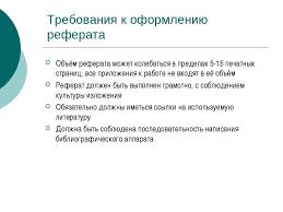 Презентация к уроку русского языка в классе на тему Реферат  слайда 5 Требования к оформлению реферата Объём реферата может колебаться в пределах 5