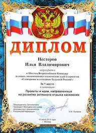 Венчурная Россия  Диплом