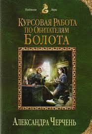 Курсовая работа по обитателям болота Черчень А купить книгу с  Курсовая работа по обитателям болота
