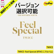 First Limited Poster Twice Feel Special 8th Mini Album Tuwais Cd Kpop Korea