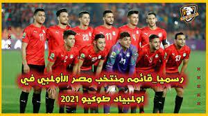 رسمياً... قائمه منتخب مصر الاولمبي في أولمبياد طوكيو 2021 - YouTube
