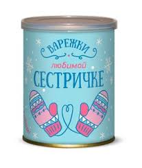 Подарочные «консервы - Чики Рики
