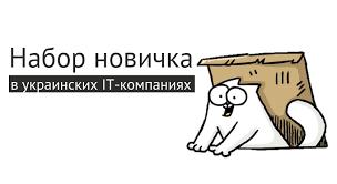 Как украинские IT-компании встречают новичков в первый ...