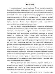 Курсовая Паевые инвестиционные фонды на российском рынке ценных  Паевые инвестиционные фонды на российском рынке ценных бумаг 15 05 17