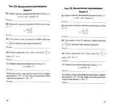 Иллюстрация из для Контрольно измерительные материалы Алгебра  Первая иллюстрация к книге Контрольно измерительные материалы Алгебра и начала анализа 10 класс ФГОС