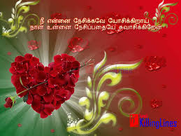 sad love feel tamil kathal kavithai varigal with love heart background hd for your friend