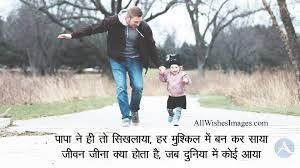 Father And Daughter Images With Quotes In Hindi All Wishes Images
