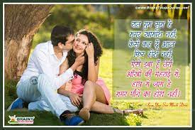 Romantic Quotes Hindi (Page 1) - Line ...