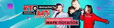 """""""<b>Кто ты</b>?!"""" Детское реалити-шоу   ВКонтакте"""
