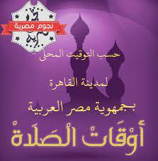 مواقيت الصلاة اليوم الجمعه 5-10-2018 لجمهورية مصر العربية بتوقيت القاهرة