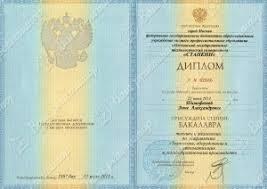Купить диплом ветврача в новосибирске новые образцы имеют вкладыши с отметками и титульник выпускаются на купить диплом ветврача в новосибирске бумаге высочайшего качества отпечатываются на
