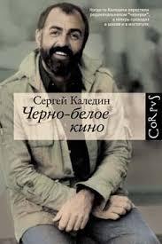игорь дьченко черно белое кино сборник стихов