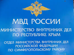 Отдел МВД России по Симферопольскому району