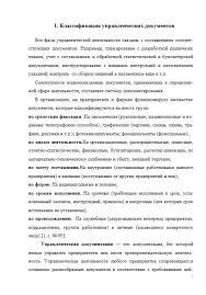 Контрольная Классификация управленческих документов Вариант №  Классификация управленческих документов Вариант №17 19 08 15