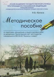 РАНХиГС Липецк ЛФ помощь студентам  Курсовая РАНХиГС Филиной