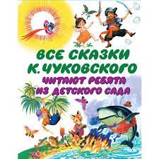<b>Издательство АСТ Книга</b> Все сказки К. Чуковского. Читают ...