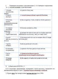 Контрольная работа № по Английскому языку Вариант №  Контрольная работа №2 по Английскому языку Вариант №3 04 04 12