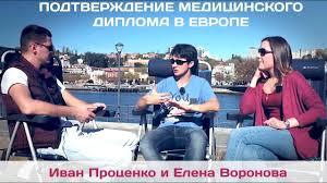 МЕДИЦИНСКОГО ДИПЛОМА В ЕВРОПЕ ИСТОРИЯ РЕБЯТ ИЗ РОССИИ Изображение ПОДТВЕРЖДЕНИЕ МЕДИЦИНСКОГО ДИПЛОМА В ЕВРОПЕ