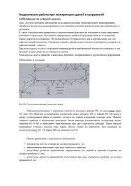 Отчёт по геодезической практике doc kompas Все для студента Отчёт по геодезической практике