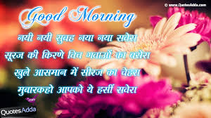 Beautiful Morning Quotes In Hindi Best of Lovely Good Morning Images With Quotes In Hindi Hd Wallpaper New