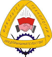 Факультет технологии и предпринимательства
