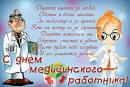 Поздравления на день медицинского работника фельдшеру