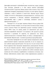 Архетип Ницше в русской литературе гг  Данный автореферат диссертации должен поступить в библиотеки в ближайшее время Уведомить о поступлении