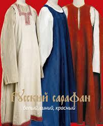 <b>Русский сарафан</b>: <b>белый</b>, <b>синий</b>, красный