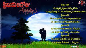 Download Wallpaper of love telugu HD ...