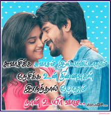 Husband Wife Love Quotes In Tamil Download The Best Christmas Gifts