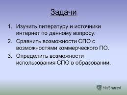Презентация на тему Курсовая работа Тема Использование  3 Задачи 1