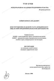 Диссертация на тему Конституционно правовой статус юридического  Диссертация и автореферат на тему Конституционно правовой статус юридического лица в сфере предпринимательской деятельности