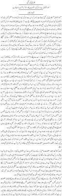 essay on self respect essay on self respect in urdu essay self  essay on self respect in urdu essay urdu columns self confidence is key to success