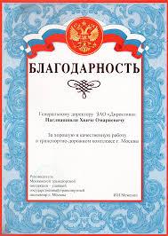 Дипломы Сертификаты и Благодарности компании Директива ТК Благодарности