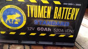 Тюменский аккумулятор <b>60ач</b> 520А (выбор аккумулятора ...