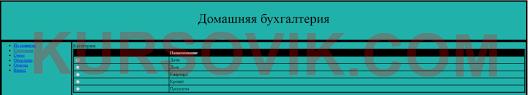 web сайт Домашняя бухгалтерия Курсовая работа на php  Курсовая работа php