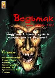 Ведьмак 12 - 2009-06 by <b>Журнальная</b> полка - issuu